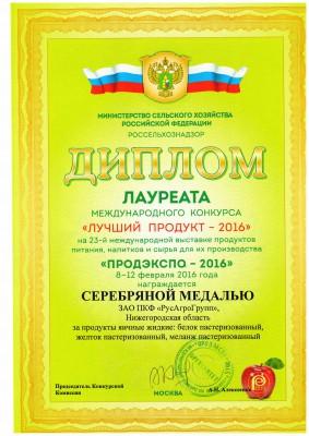 ДИПЛОМ ПродЭкспо-2016