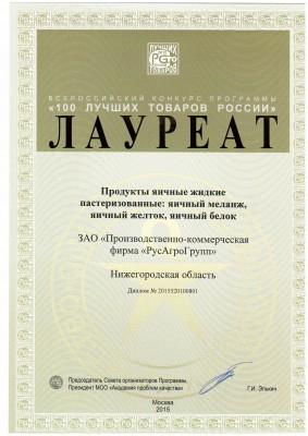 Диплом Лауреат 100 лучших товаров_2015