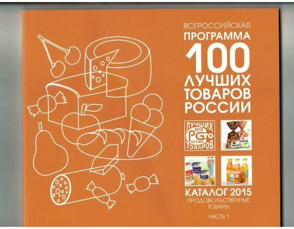 обложка 100 лучших товаров_2015