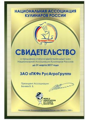 сертификат Ассоциация КР