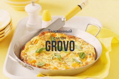 tykvennyj-omlet