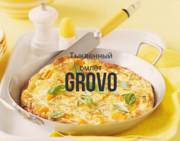 tykvennyj-omlet
